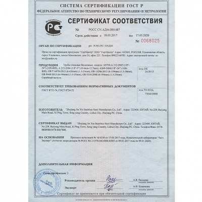 Russian GOST system certification