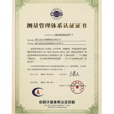 Measurement Management System Certificate