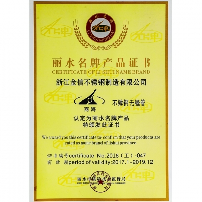 Lishui Famous Brand Product Certificate